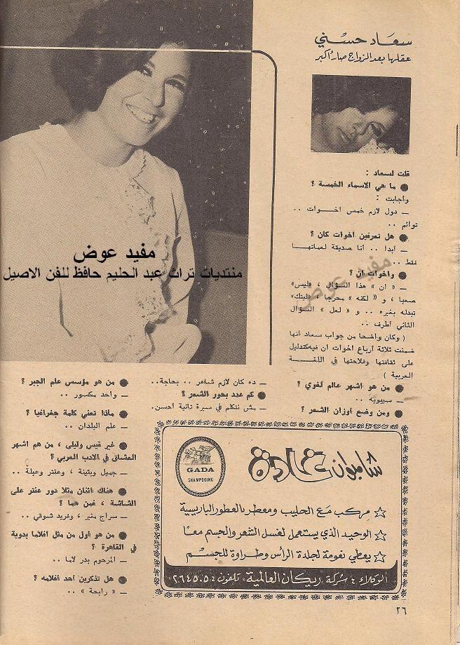 الزواج - حوار صحفي : سعاد حسني عقلها بعد الزواج صار .. أكبر ! 1970 م 3186
