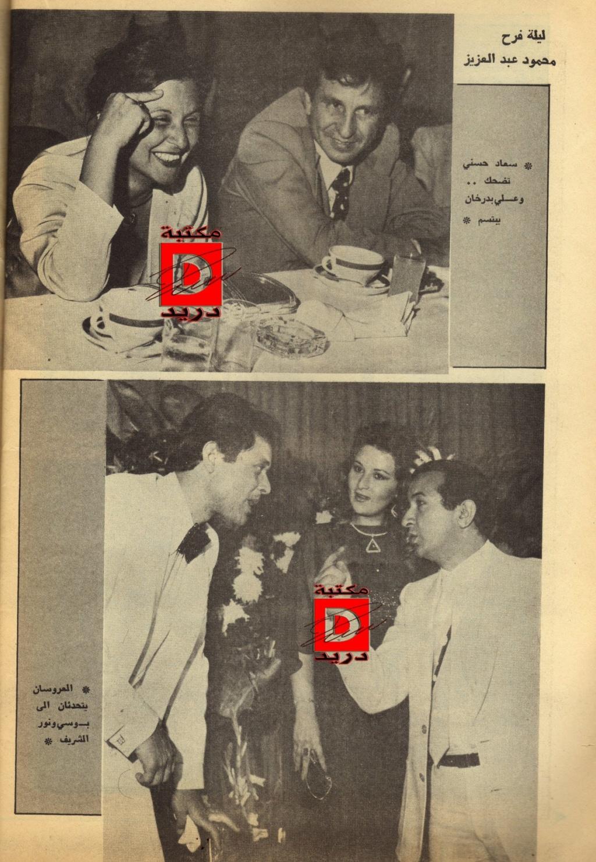 ليلة - مقال صحفي : محمود عبدالعزيز في ليلة فرحه ! 1980 م 319