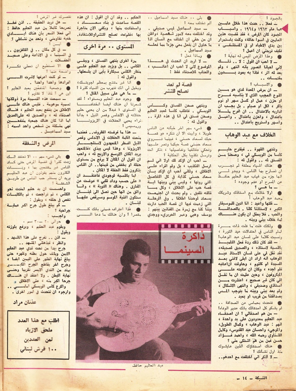 حافظ - حوار صحفي : عبدالحليم حافظ يفجر القنابل في بيروت 1966 م 3196