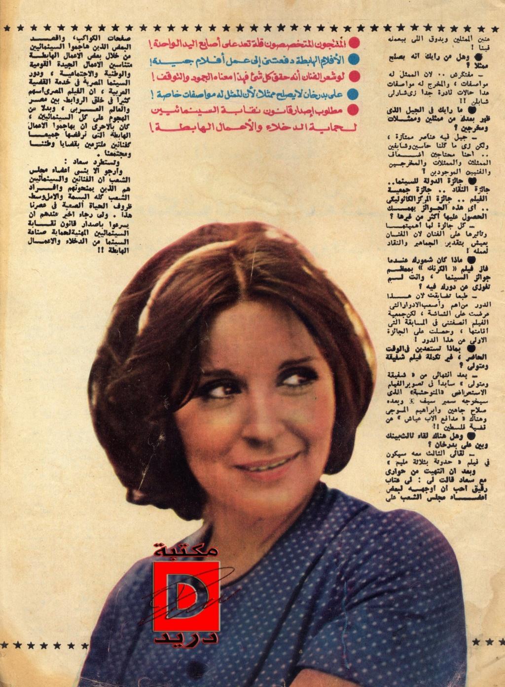 سعاد - حوار صحفي : سعاد حسني .. ارتفاع الأجور الفنية .. ظاهرة صحفية لا .. صحيّة ! 1977 م 320