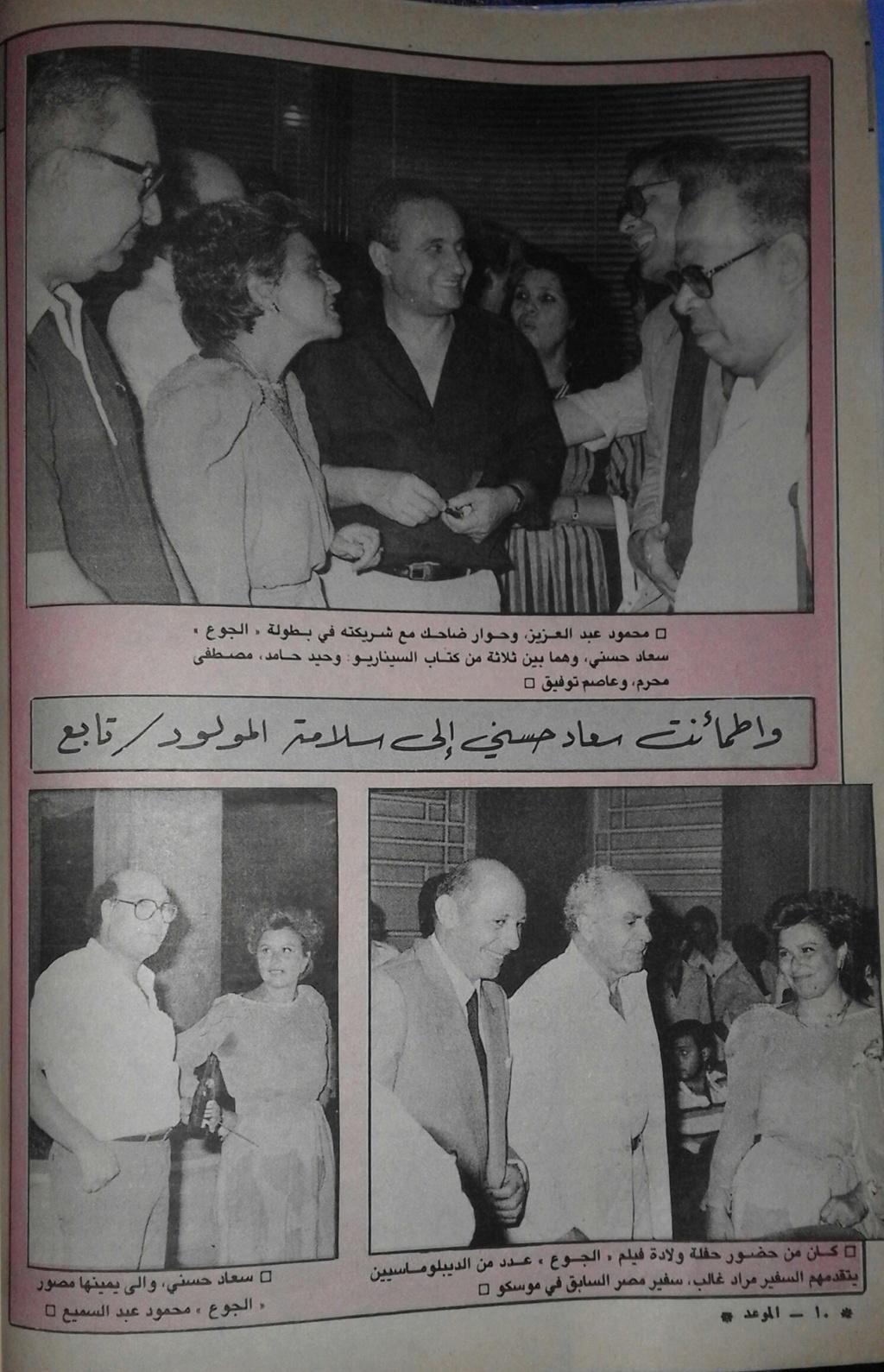 صحفي - مقال صحفي : .. واطمأنت سعاد حسني إلى سلامة المولود ! 1986 م 321