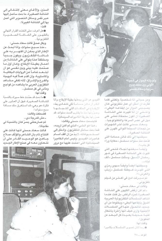 صلاح - حوار صحفي : انتظرت سعاد حسني سبع سنوات حتى انتهى صلاح جاهين من فوازير نيللي ! 1985 م 3211