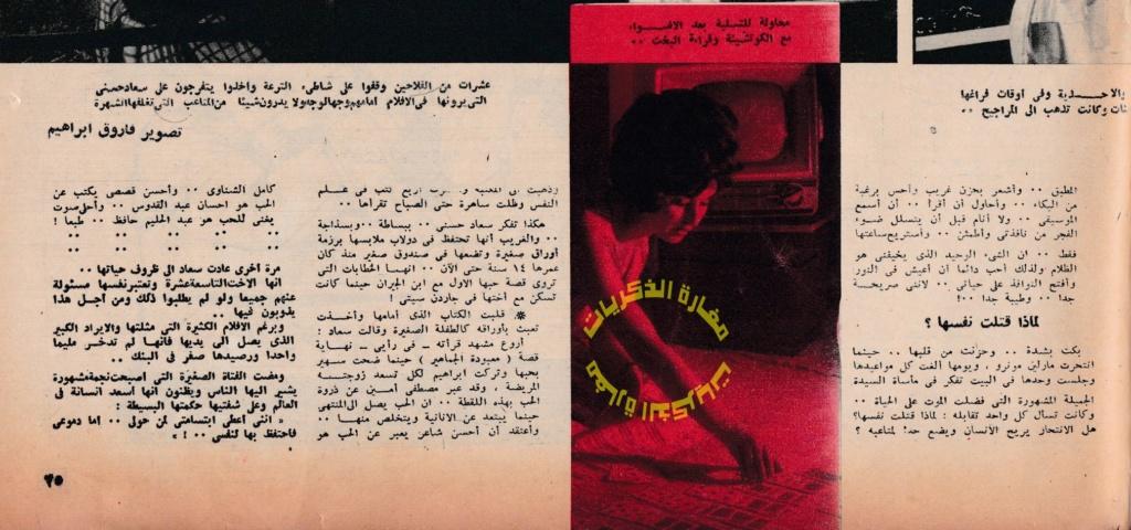 مقال صحفي : بعيداً عن الأضواء .. السر الذي تخفيه سعاد ! 1962 م 322