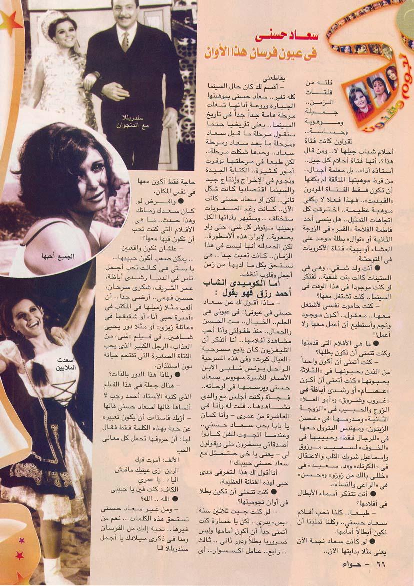 حوار - حوار صحفي : سعاد حسني في عيون فرسان هذا الأوان 2008 م 3220