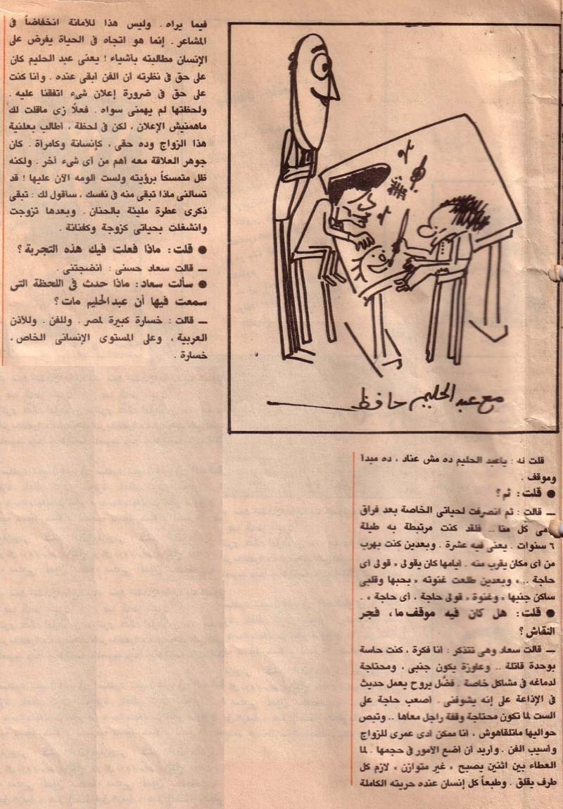 الزواج - حوار صحفي : سعاد حسني ... الزواج استمر 6 سنوات والطلاق كان بسبب جوهري ! 1993 م 3221