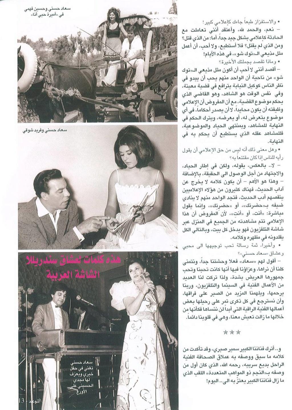 حوار صحفي : في ذكرى رحيل سعاد حسني .. ماذا يقول سمير صبري 2013 م 3224
