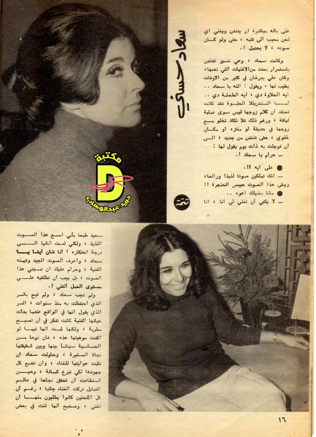 مقال صحفي : سعاد حسني تحولت بعد شهر العسل إلى مطربة ! 1973 م 323