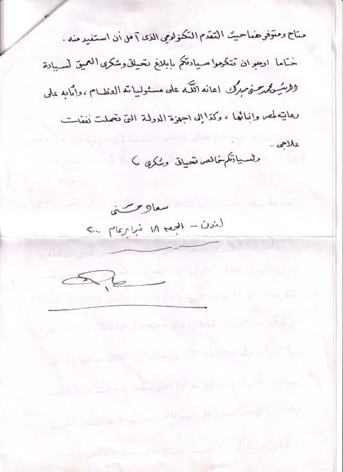 وثيقة مكتوبة : عتاب ايقاف النفقة من سعاد حسني إلى الحكومة المصرية 2000 م 3230