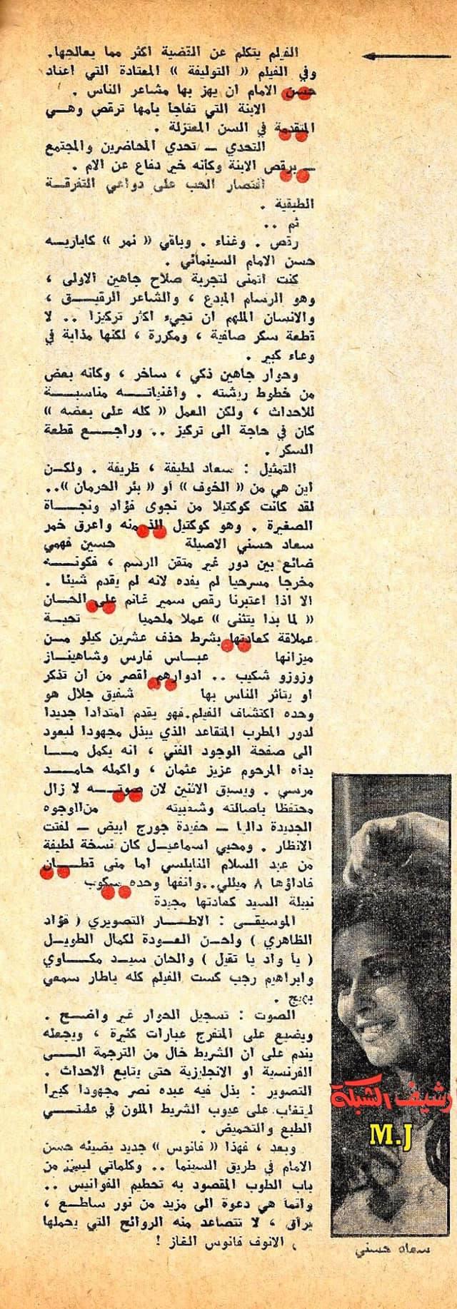 نقد صحفي : حسن الامام .. وعقدة .. العشرة بلدي .. 1972 م 3233