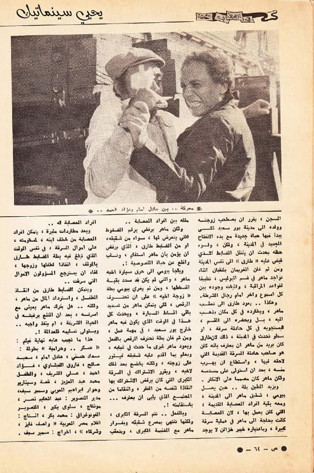 مقال صحفي : عسكر وحرامية .. في صراع لا ينتهي ! 1981 م 3235