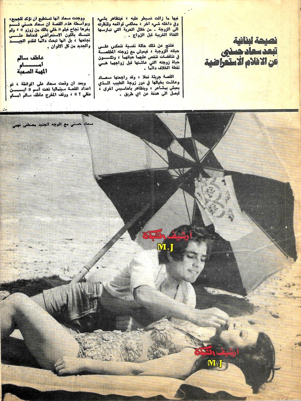 مقال صحفي : نصيحة لبنانية تبعد سعاد حسني عن الافلام الاستعراضية 1973 م 3237