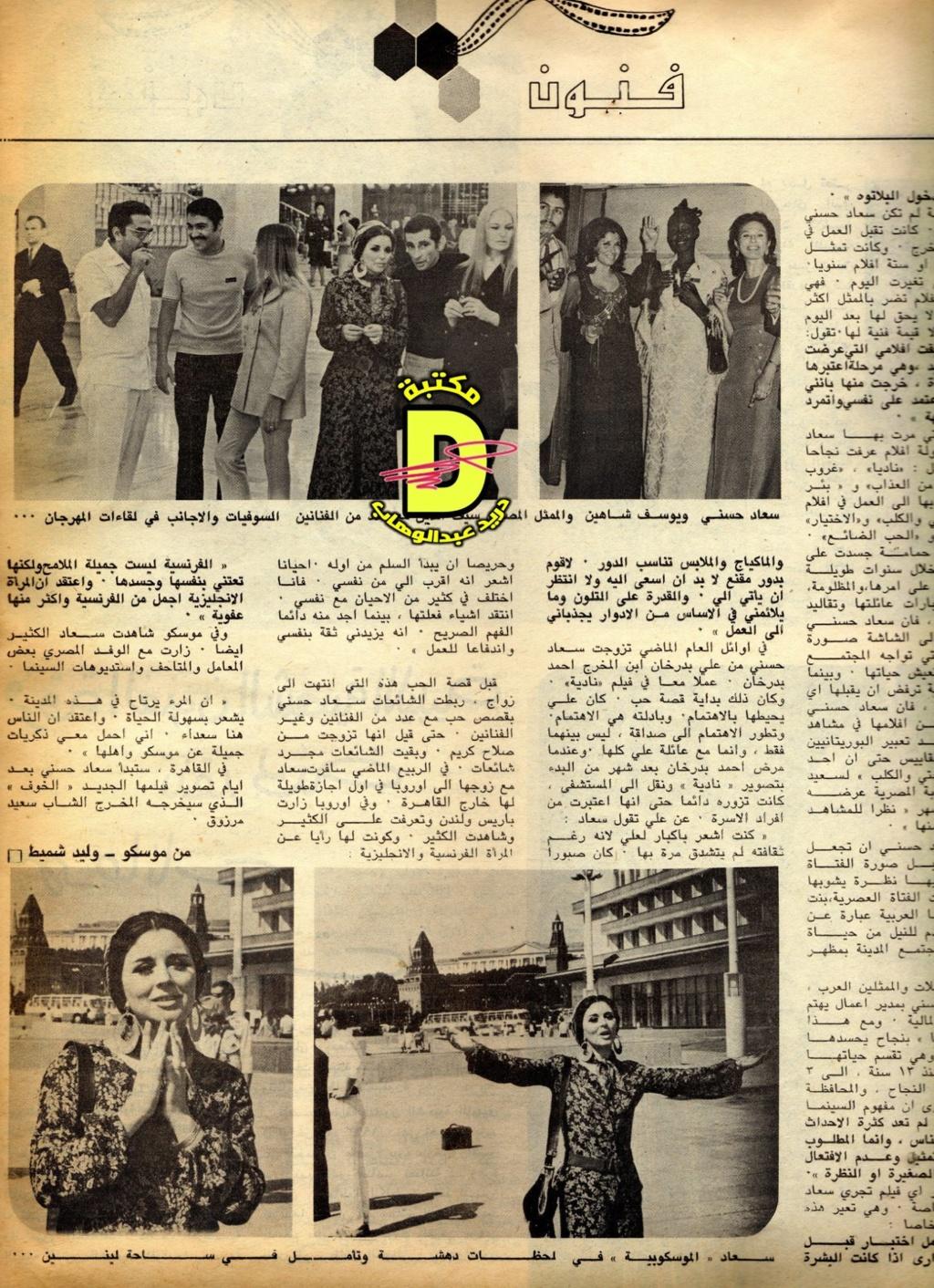 مقال صحفي : سعاد حسني .. الناس والنيل .. وموسكو 1971 م 325