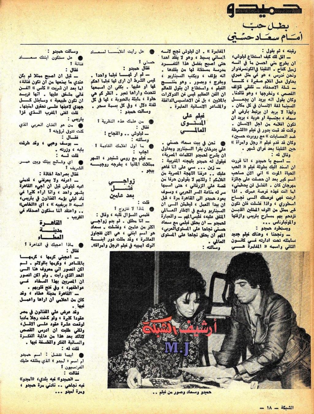 صحفي - مقال صحفي : حميدو بطل حب أمام سعاد حسني 1971 م 326