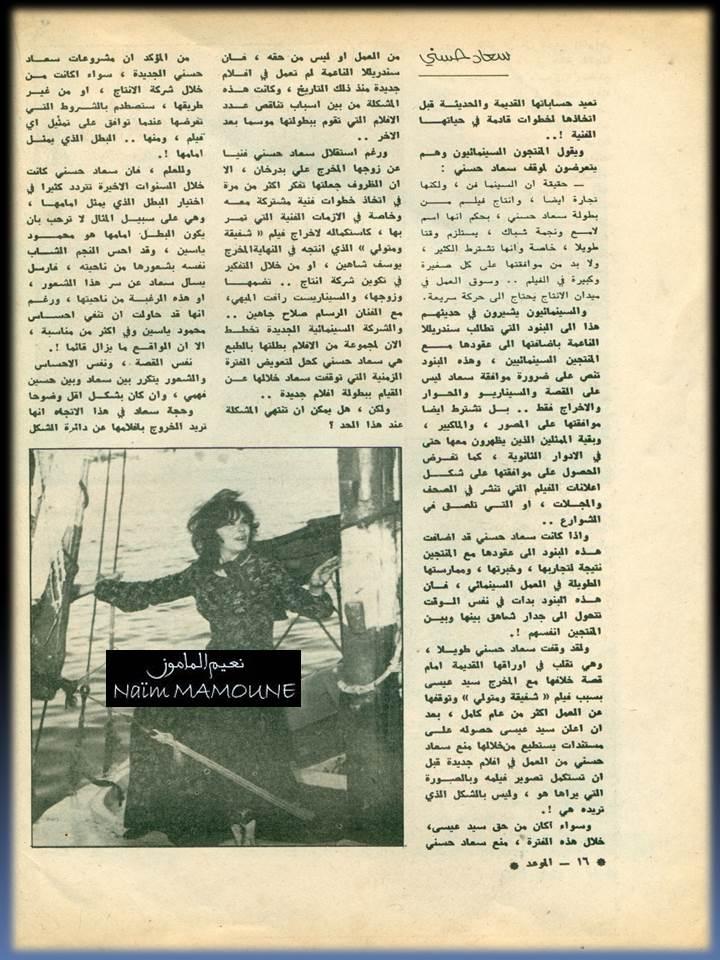 مقال صحفي : سعاد حسني لماذا ؟ .. تفكر كثيراً .. وتمثل قليلاً 1977 م 3266