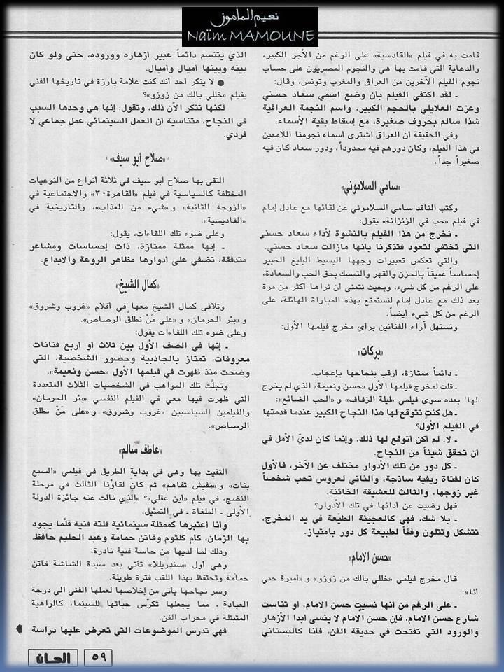 حوار صحفي : قصة حياة سعاد حسني .. قطة الشاشة البيضاء 1987 م 3267