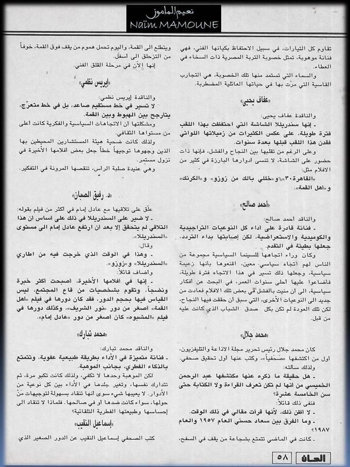 حوار صحفي : قصة حياة سعاد حسني .. قطة الشاشة البيضاء 1987 م 3268