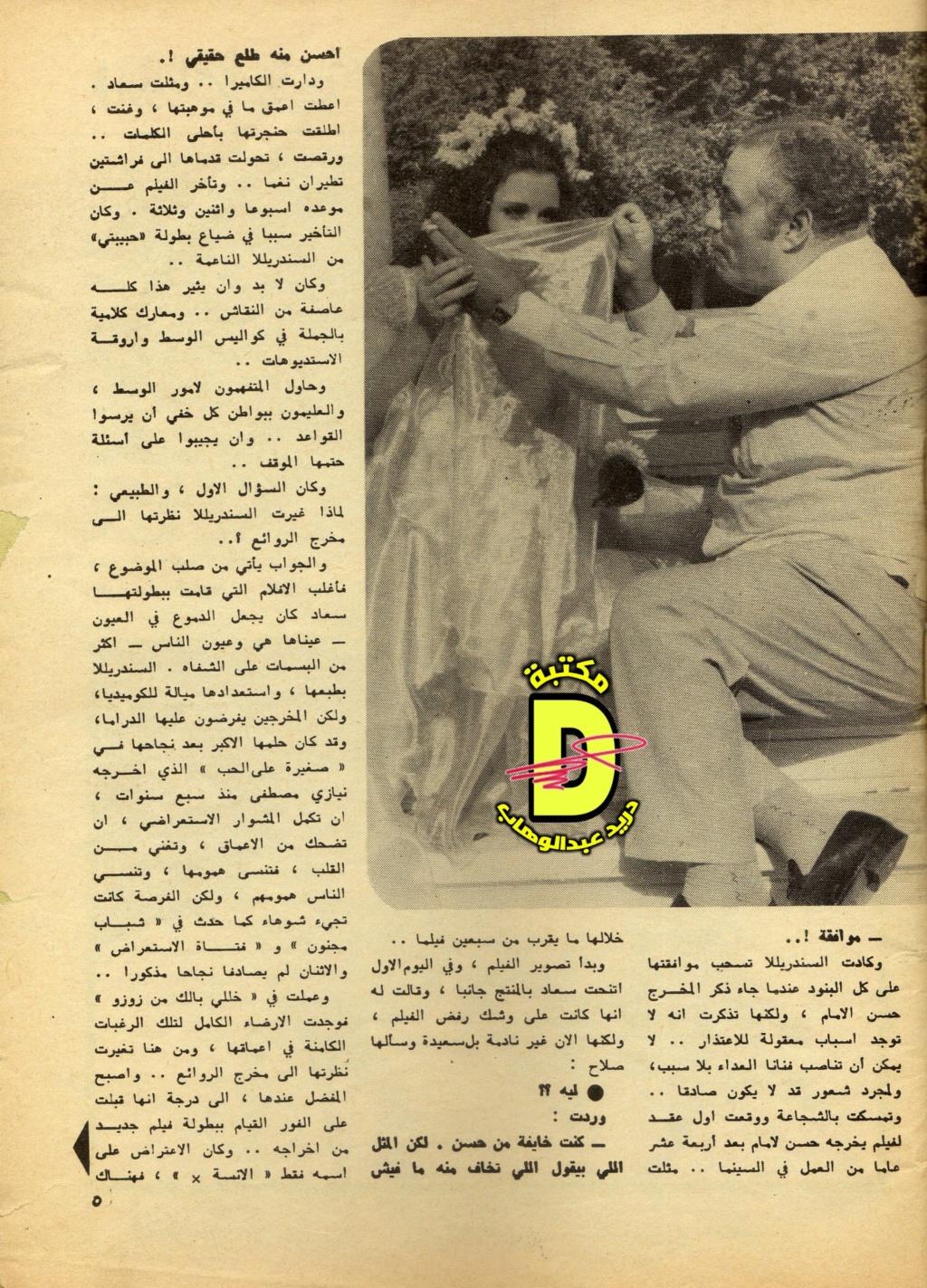 مقال صحفي : معركة كلامية وراء الكواليس .. حول سعاد حسني 1972 م 327