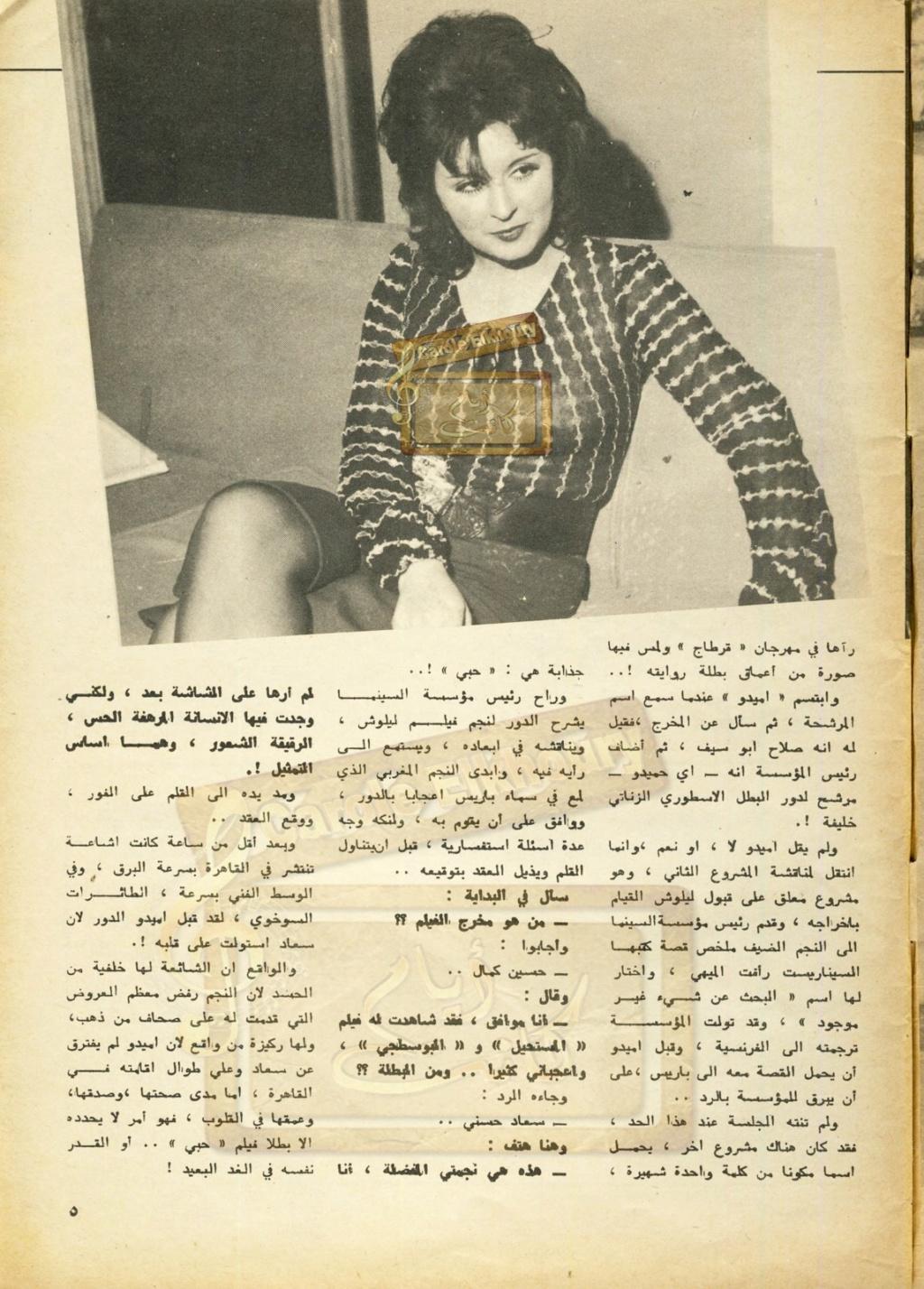 مقال صحفي : سعاد حسني .. هل إستولت على قلب حميدو ؟ 1971 م 328