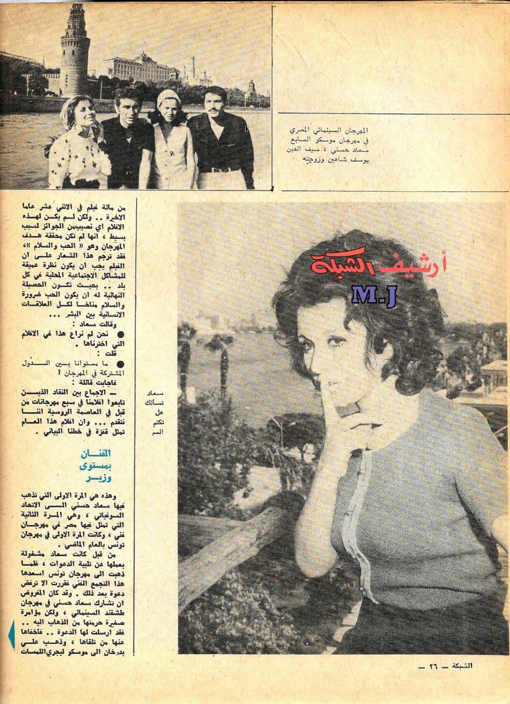 مقال صحفي : سعاد حسني العائدة من موسكو 1971 م 330