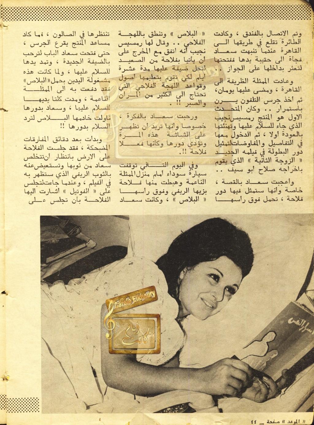مقال صحفي : ماهو سر .. الفلاحة التي احتلت بيت سعاد حسني ؟ 1966 م 331