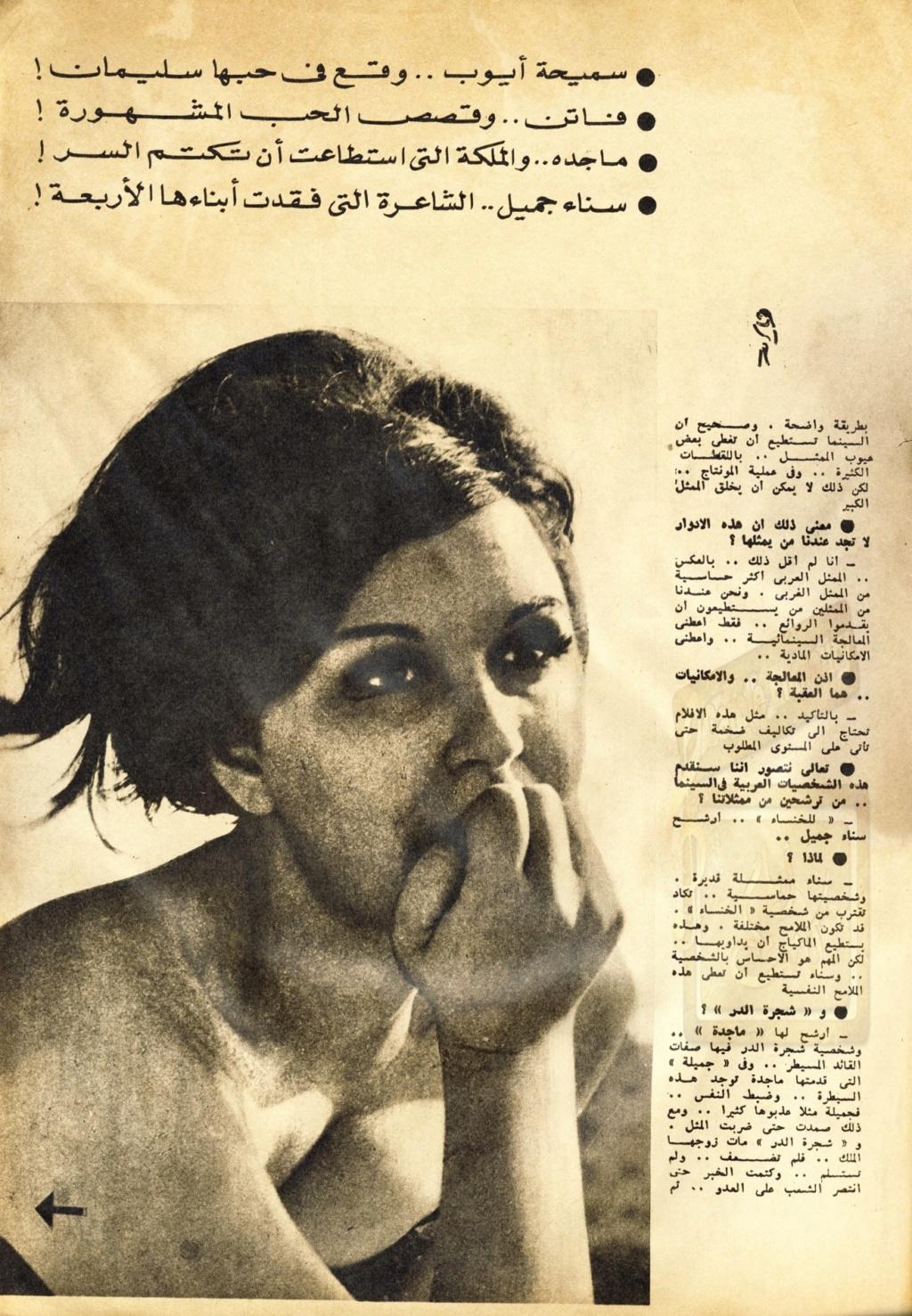 حوار صحفي : 9 وجوه .. لسعاد حسني ! 1966 م 332