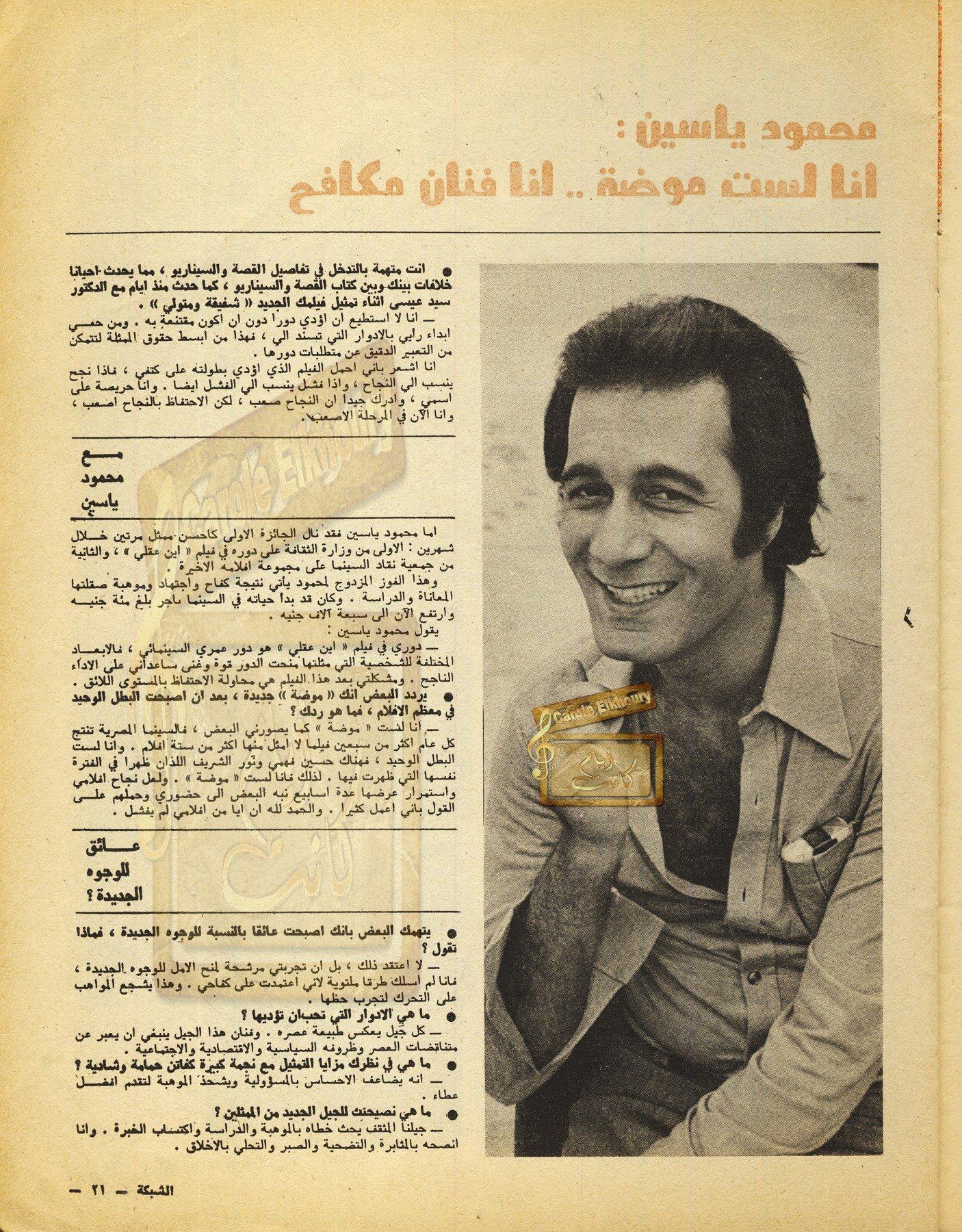 حوار صحفي : سعاد و محمود هرمان في السينما المصرية 1975 م 333