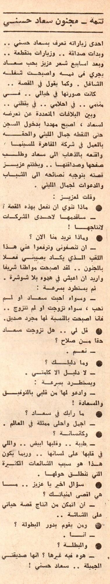 حوار صحفي : مجنون سعاد حسني يعترف 1966 م 334
