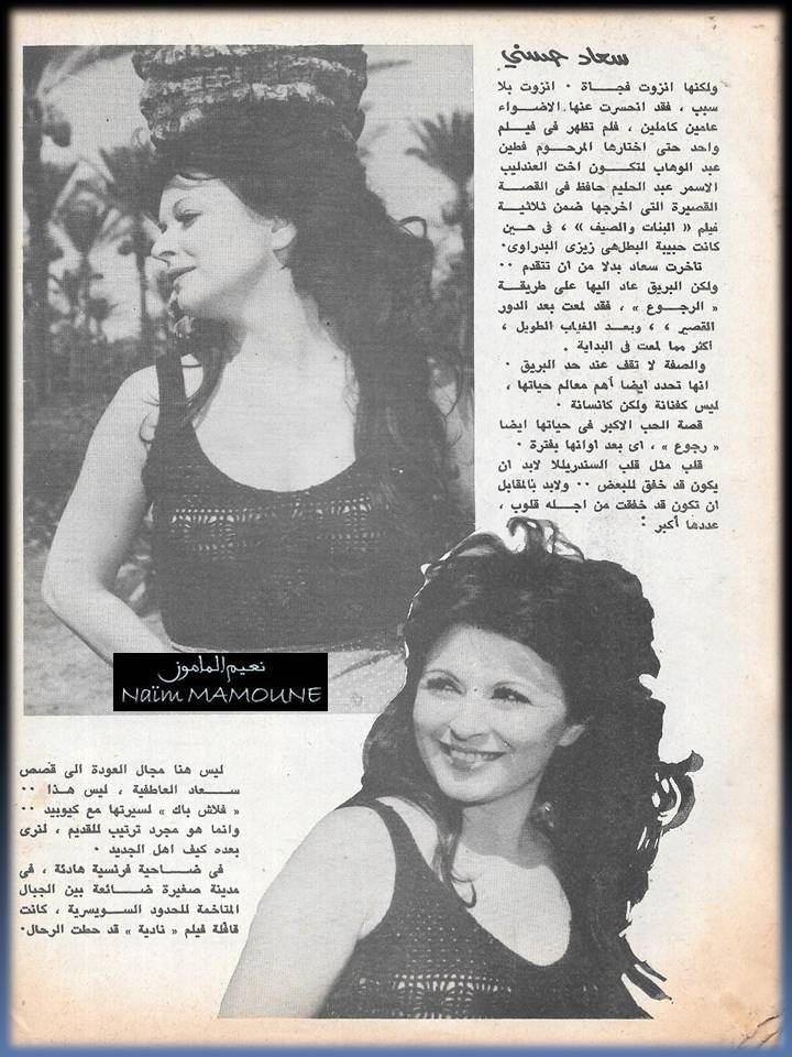 صحفي - مقال صحفي : سعاد حسني .. وحكايتها مع الأمومة 1977 م 335