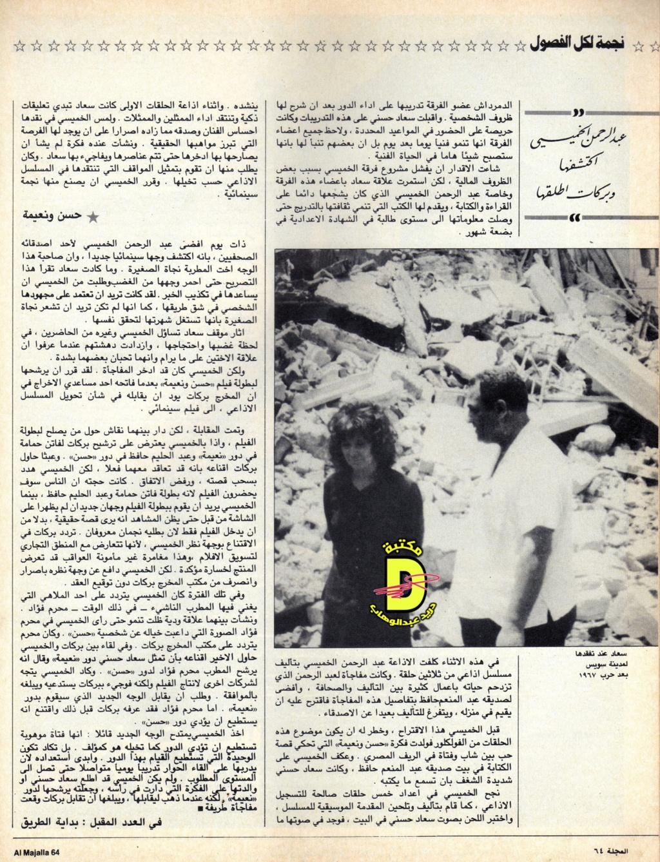 صحفي - مقال صحفي : قصة حياة سعاد حسني .. نجمة لكل الفصول 1990 م (؟) 337