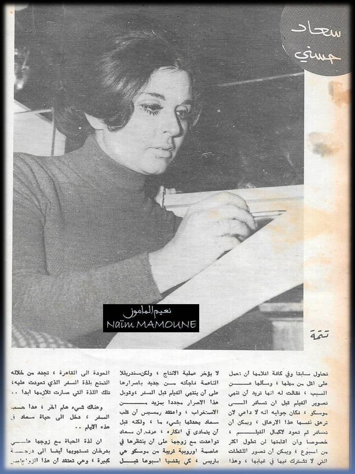 مقال صحفي : سعاد حسني تخسر 200 ألف ليرة من أجل احمد بدرخان الصغير ! 1971 م 338