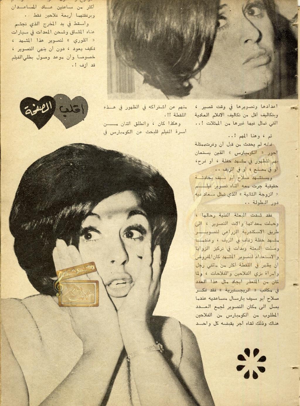 مقال - مقال صحفي : متطوعون يمثلون مجاناً قي أفلام سعاد حسني .. اكراماً لعينيها الجميلتين ! 1967 م 339