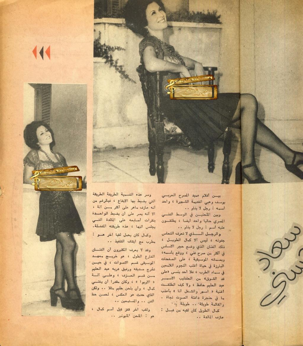 مقال صحفي : ملحن لا ينام من أجل .. سعاد حسني 1974 م 340