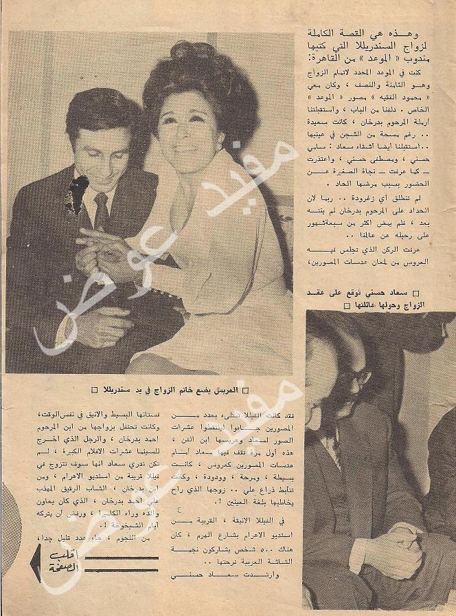 مقال صحفي : القصة الكاملة للحب الذي وضع سَندريْللا الناعمة في قطار الزواج ! 1970 م 343