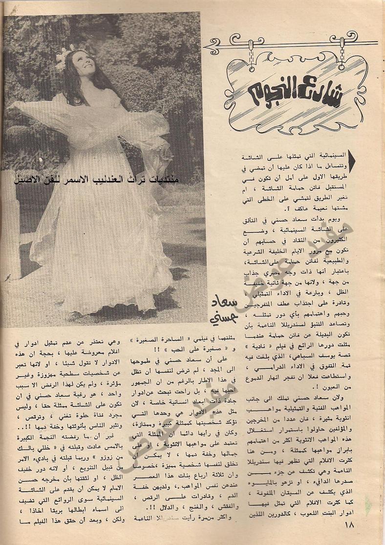 مقال صحفي : سعاد حسني لماذا غيرت طريقها ؟ 1973 م 344