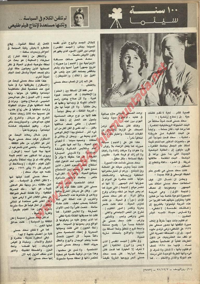 مقال صحفي : سعاد حسني : السندريلا غامضة ساحرة بريئة بها أنوثة طاغية 1996 م 345