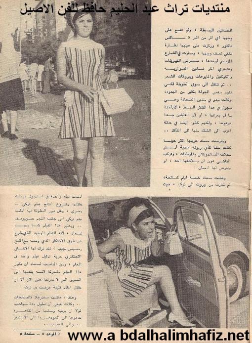 مقال صحفي : سعاد حسني عندما تكون سائحة في بيروت ! 1969 م 349