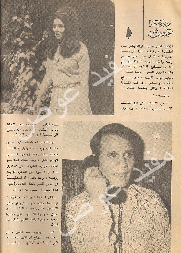 الناس - مقال صحفي : سعاد حسني تحب عبدالحليم حافظ .. أمام الكاميرا وتتزوج علي بدرخان .. أمام الناس ! 1970 م 350