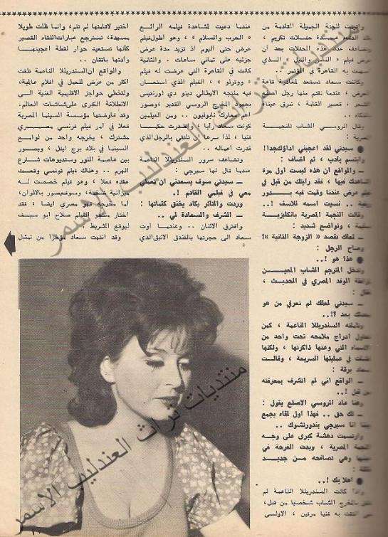 مقال صحفي : مكالمة من موسكو تنتظرها سعاد حسني 1971 م 351