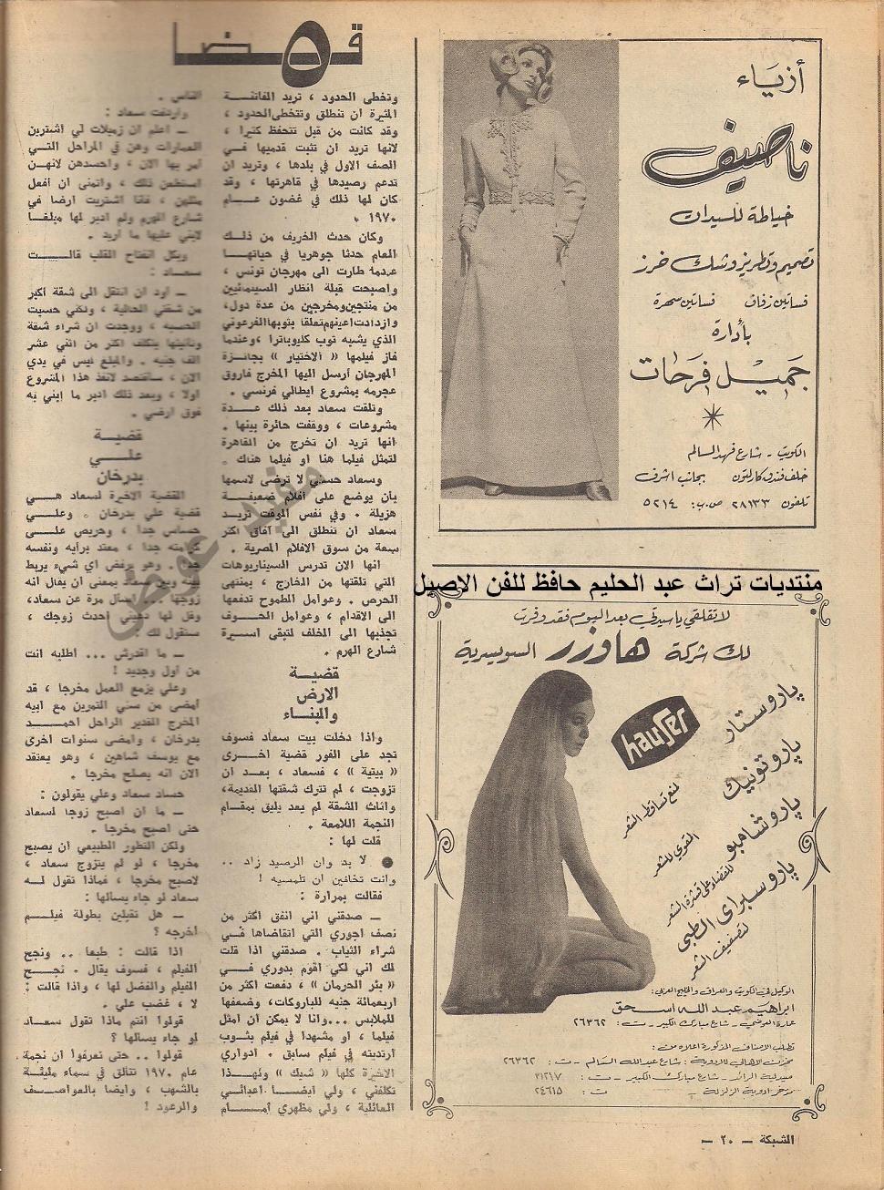 مقال - مقال صحفي : 5 قضايا في حياة سعاد حسني 1971 م 352