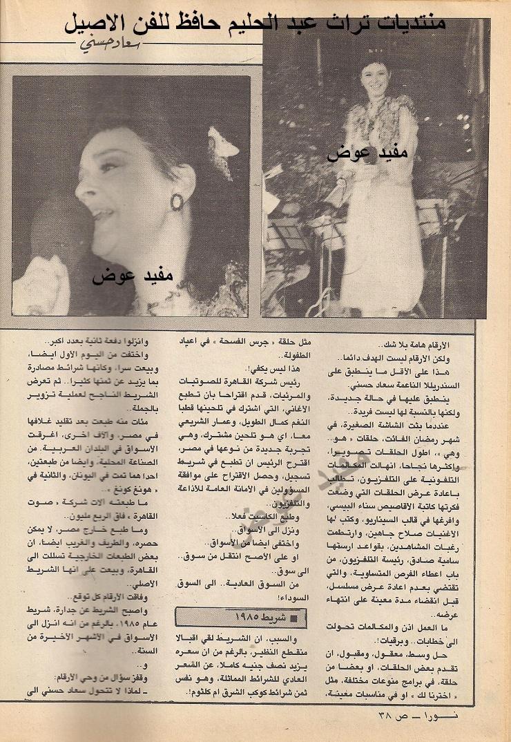 مقال صحفي : سعاد حسني لاتحترف الغناء خوفاً من .. الإنفلونزا ... 1986 م 354