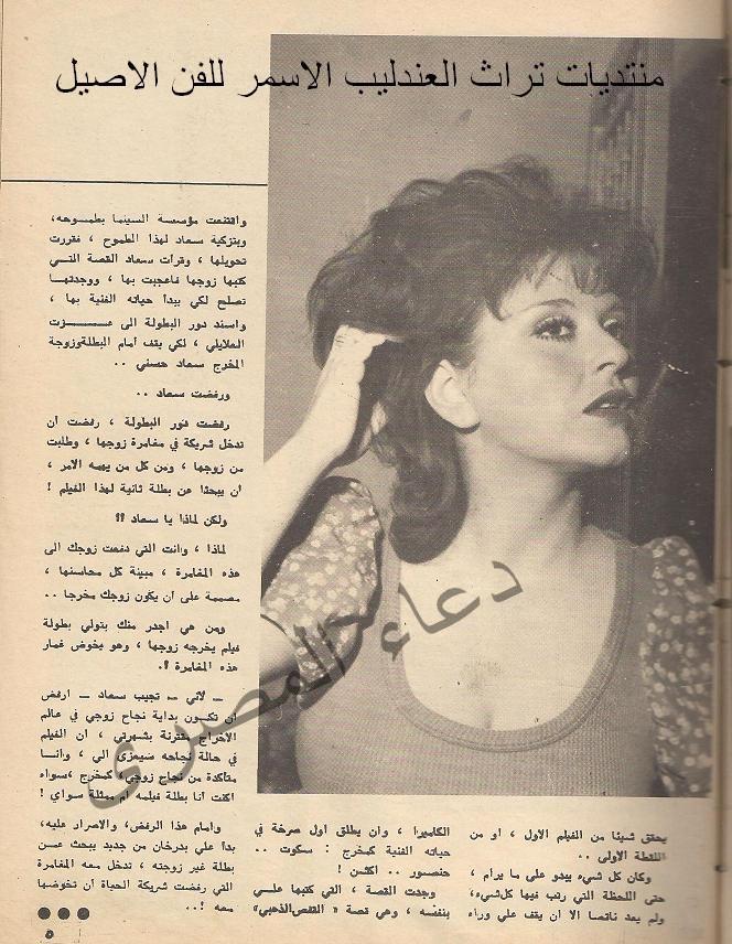 مقال صحفي : سعاد حسني ترفض الأشتراك مع زوجها في مغامرة ! 1971 م 355