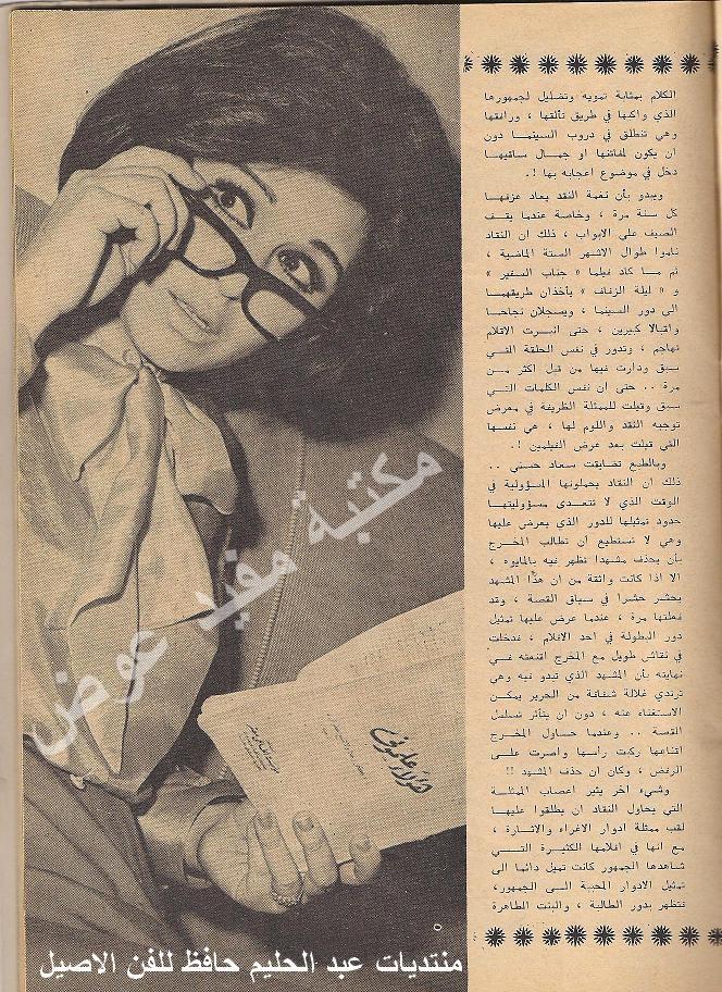 مقال صحفي : سعاد حسني وضعت علامة X على صيحات الأغراء ! 1968 م 356