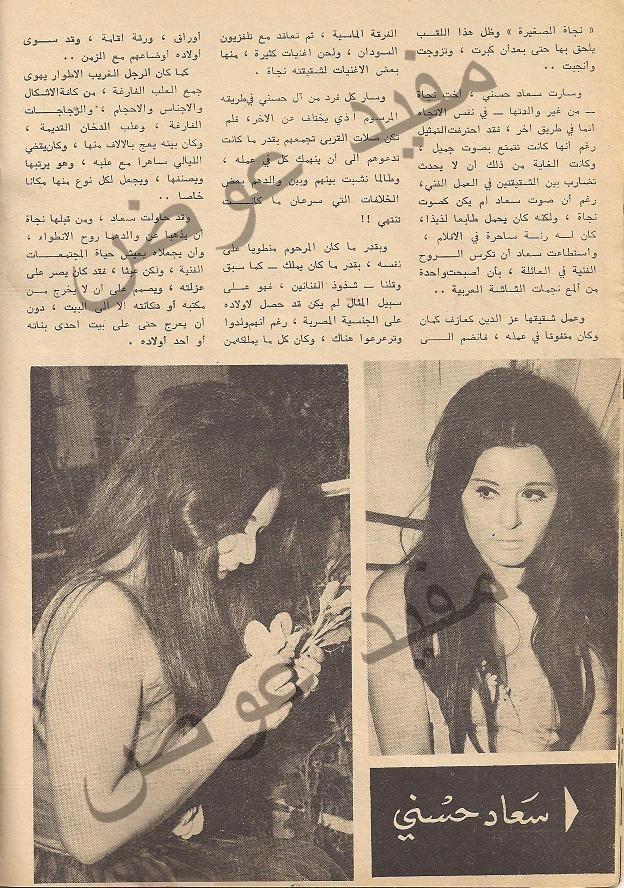 مقال - مقال صحفي : دموع سعاد حسني على الأب الذي أنجب باقة من المواهب ! 1969 م 357