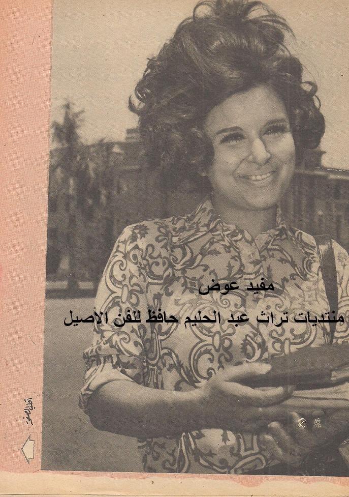 مقال صحفي : سعاد حسني تبحث عن طريق إلى الجامعة 1970 م 359