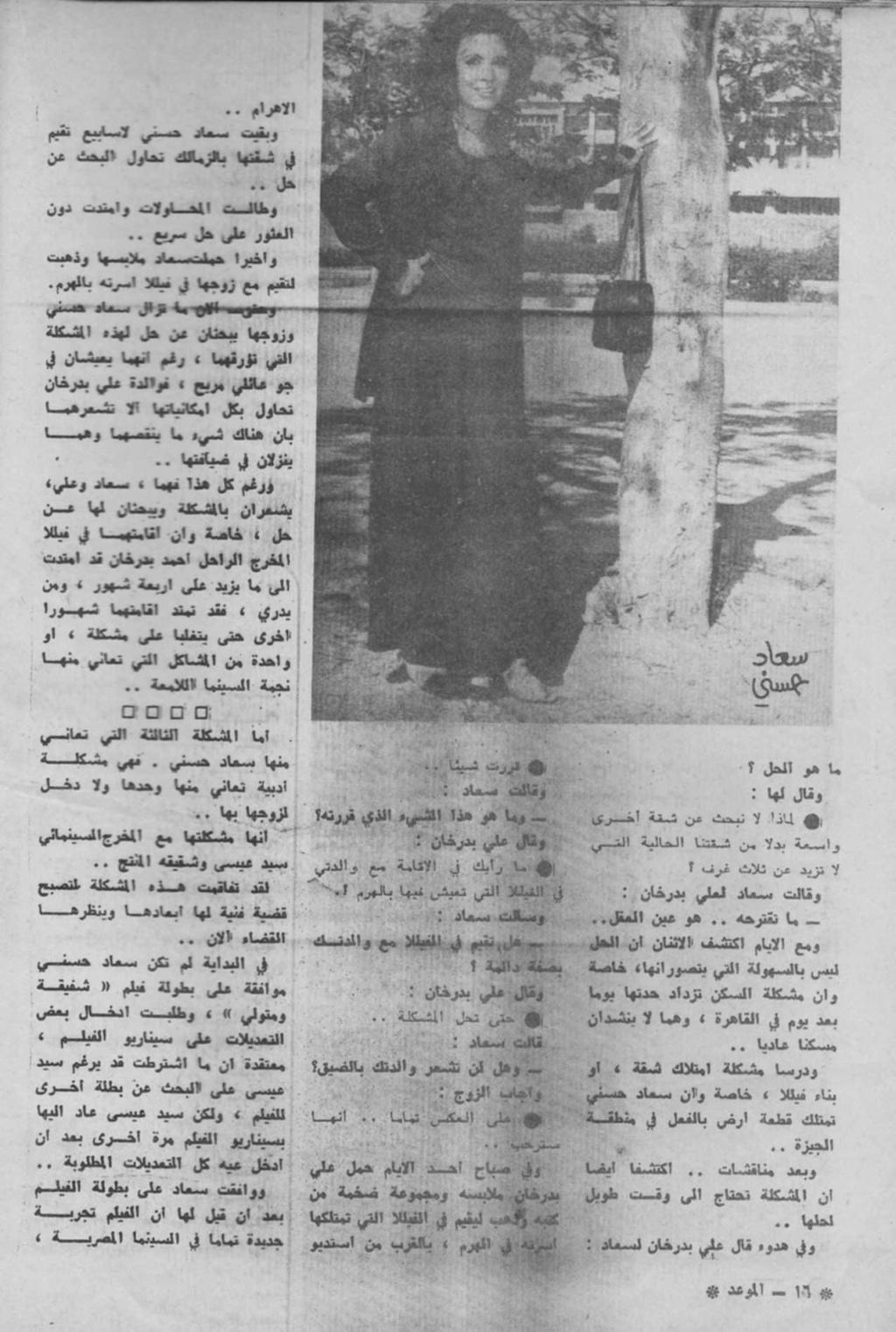 مقال صحفي : 3 مشاكل تؤرق سعاد حسني 1976 م 361