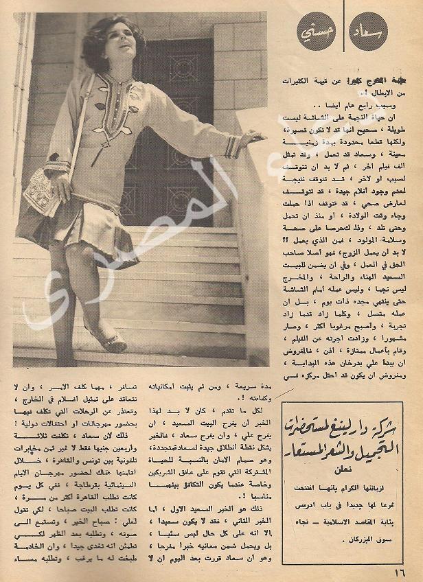 مقال صحفي : عريس سندريللا وصل إلى رتبة مخرج ! 1970 م 370