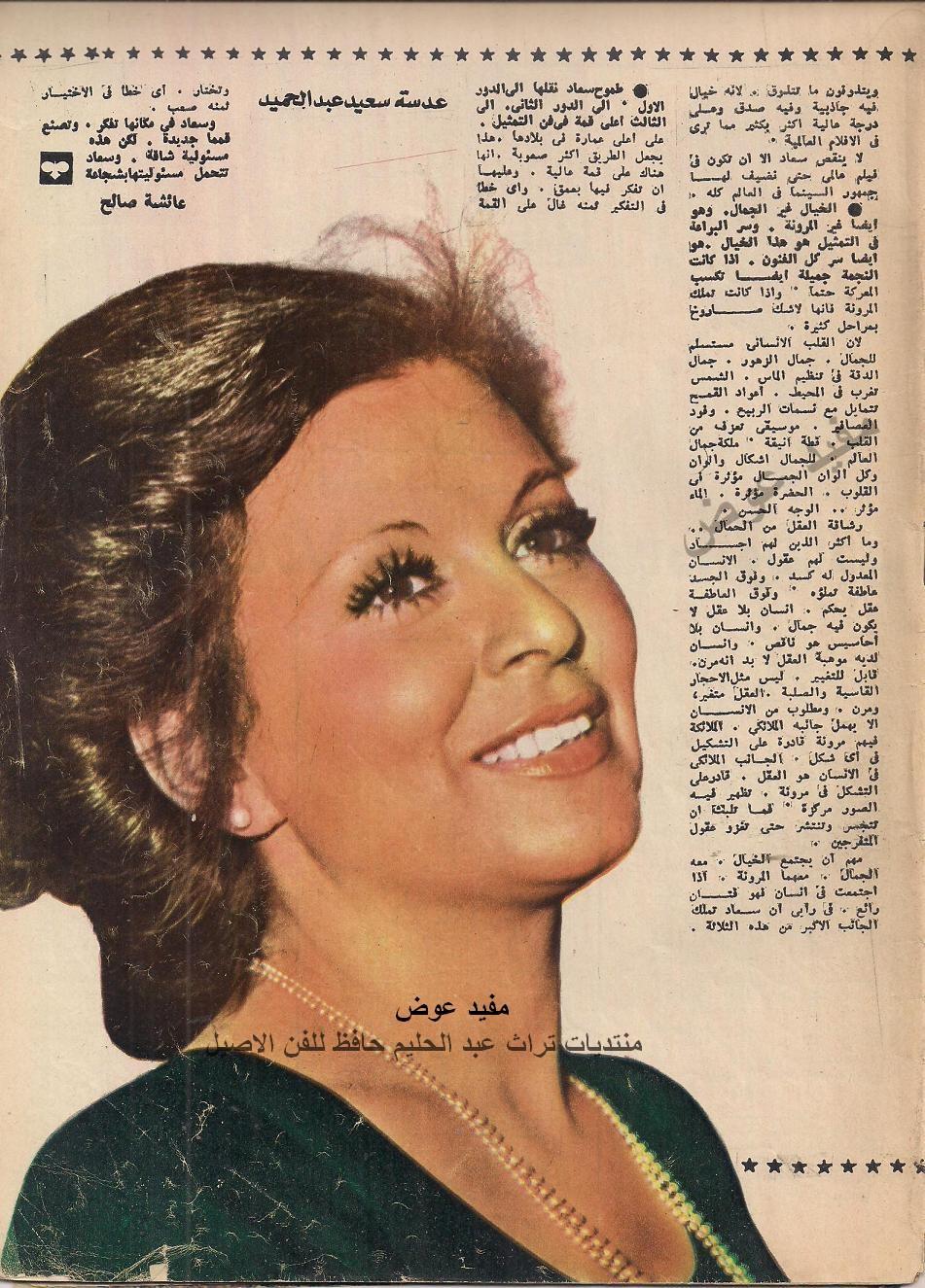 مقال صحفي : ماهي الخطوة التالية ياسعاد ؟ 1976 م 371