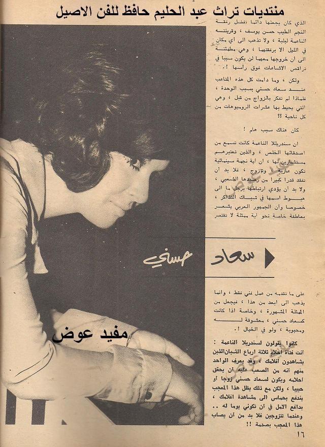 مقال - مقال صحفي : مالذي تغيّر في .. سعاد حسني بعد دخول العريس ؟ 1970 م 373