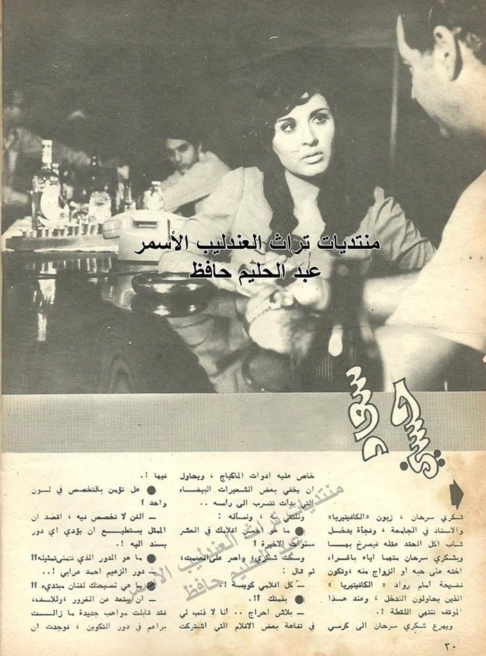 """مقال صحفي : سعاد حسني في ثياب """"جرسونة"""" ! 1971 م 374"""