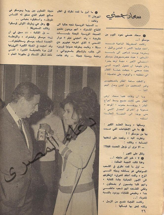 مقال صحفي : سعاد حسني ممنوعة من دخول المطار ! 1972 م 376